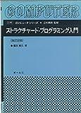 ストラクチャード・プログラミング入門 (図解 コンピュータシリーズ)