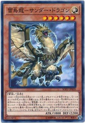 遊戯王/第10期/06弾/SOFU-JP020 雷鳥龍-サンダー・ドラゴン