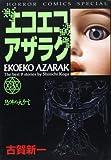 エコエコアザラク 3 (ホラーコミックススペシャル)