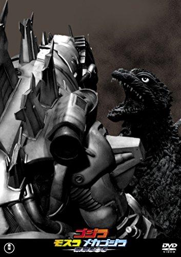 【メーカー特典あり】ゴジラ×モスラ×メカゴジラ東京SOS 東宝DVD名作セレクション(「ゴジラ キング・オブ・モンスターズ」特製ロゴステッカー付)