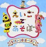 NHK えいごであそぼ 2012~2013 ベスト ユーチューブ 音楽 試聴