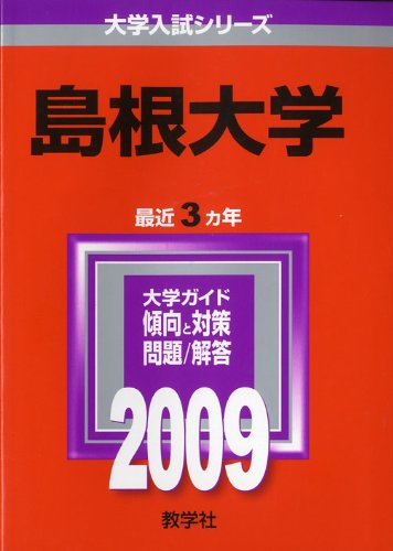 島根大学 [2009年版 大学入試シリーズ] (大学入試シリーズ 105)