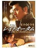レイトオータム[DVD]