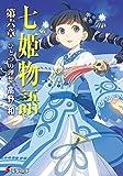 七姫物語 第六章 ひとつの理想【電子特別版】 (電撃文庫)