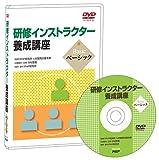 DVD 研修インストラクター養成講座<ベーシック>