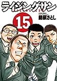ライジングサン : 15 (アクションコミックス)