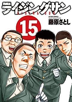 [藤原さとし] ライジングサン 第01-15巻