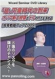 DVD 「超」円高時代の到来 オバマ新大統領がドルの行方を決める (<DVD>)