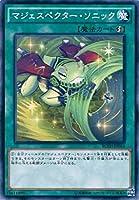 マジェスペクター・ソニック ノーマル 遊戯王 ブレイカーズ・オブ・シャドウ bosh-jp064