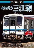 ザ・ラストラン ありがとう三江線[VKL-081][DVD]
