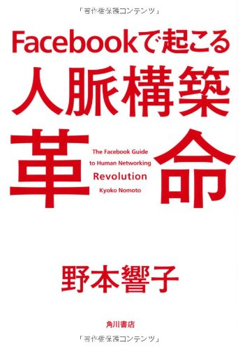 Facebookで起こる人脈構築革命の詳細を見る