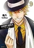 ラッキードッグ1 BLAST 9 (MFコミックス ジーンシリーズ)