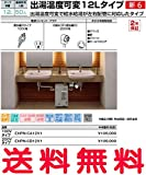 【EHPN-CB12V1】200Vタイプ INAX イナックス LIXIL・リクシル 給湯器 小型電気温水器 出湯温度可変12Lタイプ 連続使用人数:50人【EHPN-CB13V1の後継機種】