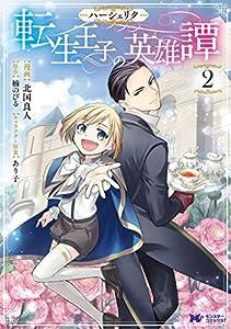 ハーシェリク 転生王子の英雄譚(コミック) : 2 (モンスターコミックスf)