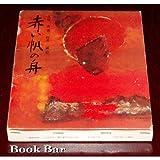 赤い帆の舟 (偕成社文庫)