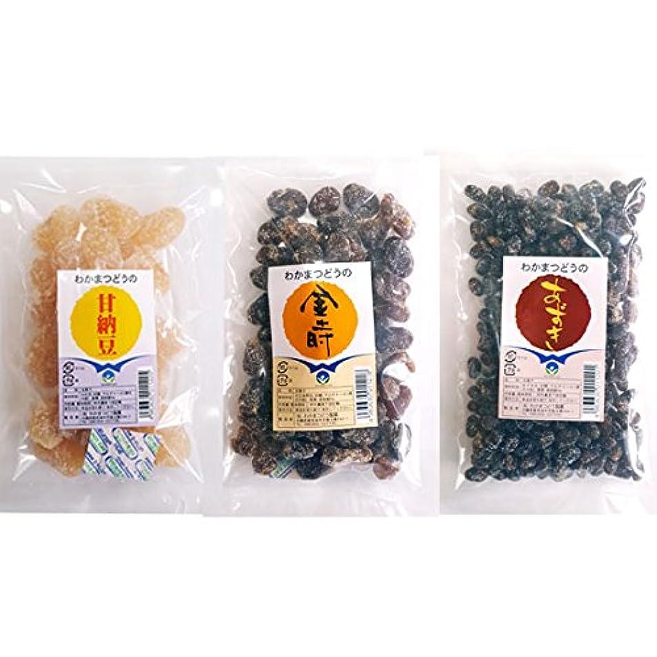 恐ろしいです祖母実際の甘納豆3種セット (白花豆、金時豆、小豆) 各120g×1セット わかまつどう製菓 沖縄土産 お茶請けやおやつに