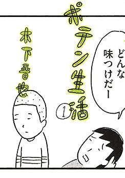 [木下晋也]のポテン生活(1) (モーニングコミックス)