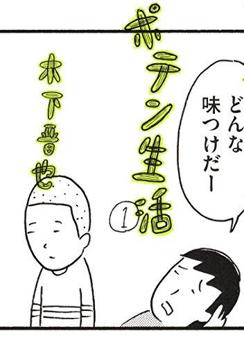 ポテン生活(1) (モーニングコミックス)の詳細を見る