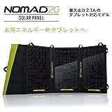 GOALZERO純正 Nomad20 GZ-12004 太陽光をタブレットへ 高出力ポータブルソーラー発電機 正規輸入代理店サポート対応 日本語マニュアル 1年間保証書付き