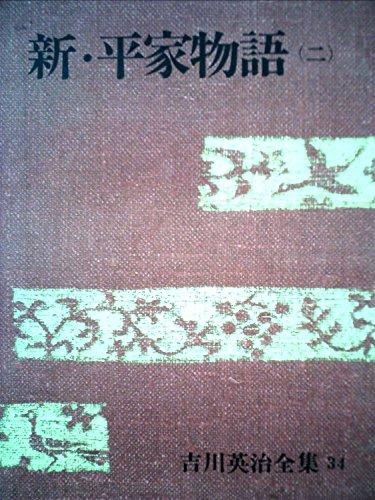 吉川英治全集〈第33巻〉新・平家物語 (1967年)の詳細を見る