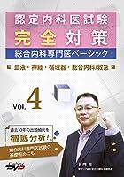 認定内科医試験完全対策 総合内科専門医ベーシック vol.4/ケアネットDVD
