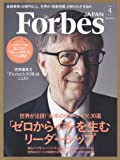 Forbes JAPAN(フォーブスジャパン) 2016年 04 月号 [雑誌]