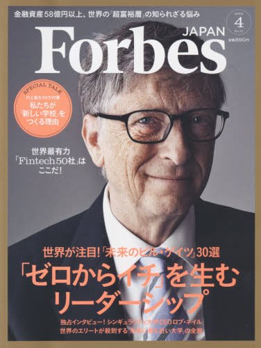 Forbes JAPAN(フォーブスジャパン) 2016年 04 月号 [雑誌]の詳細を見る