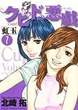 クピドの悪戯(7) (ヤングサンデーコミックス)
