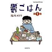 鬱ごはん(1) (ヤングチャンピオン烈コミックス)