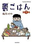 鬱ごはん / 施川 ユウキ のシリーズ情報を見る