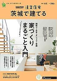 「茨城」 SUUMO 注文住宅 茨城で建てる 2021 春夏号