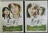夏の香り Plus [DVD]