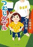 ([し]4-5)つむじダブル (ポプラ文庫)