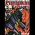 Pumpkin Scissors(20) (月刊少年マガジンコミックス)