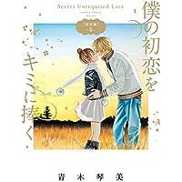 僕の初恋をキミに捧ぐ 完全版 (5) (フラワーコミックススペシャル)