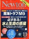 Newton (ニュートン) 2012年 11月号 [雑誌]
