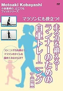【Amazon.co.jp限定】マラソンにも役立つ!  走る力を鍛える! ランナーのための自重トレーニング【入門編】 [DVD]