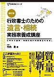 行政書士のための 遺言・相続 実務家養成講座〔新訂版〕 (実務直結シリーズ)