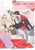 Babyコミックス 四畳半一間の内緒話(POE BACKS) / モチメ子 のシリーズ情報を見る