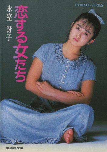 恋する女たち (集英社コバルト文庫)