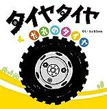 タイヤタイヤ だれのタイヤ 画像