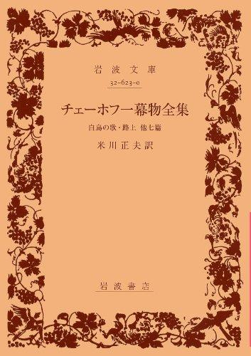 チェーホフ一幕物全集―白鳥の歌・路上他7篇 (岩波文庫 赤 623-0)の詳細を見る