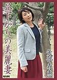 昼下がりの美麗妻 矢部寿恵 (人妻グラビアコレクション(ポケット版))