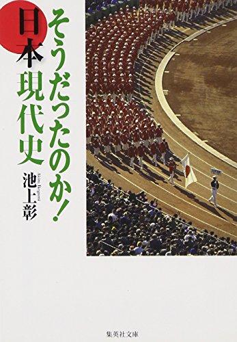 そうだったのか!日本現代史 (集英社文庫)の詳細を見る