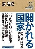 角川インターネット講座12 開かれる国家 境界なき時代の法と政治 (角川学芸出版全集)