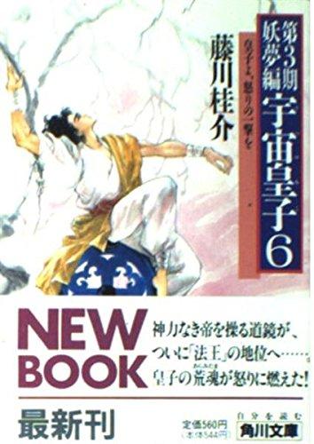 宇宙皇子(うつのみこ)〈妖夢編 6〉皇子よ、怒りの一撃を (角川文庫)の詳細を見る
