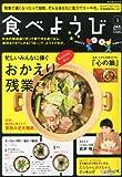 食べようび 2013年 01月号 [雑誌]