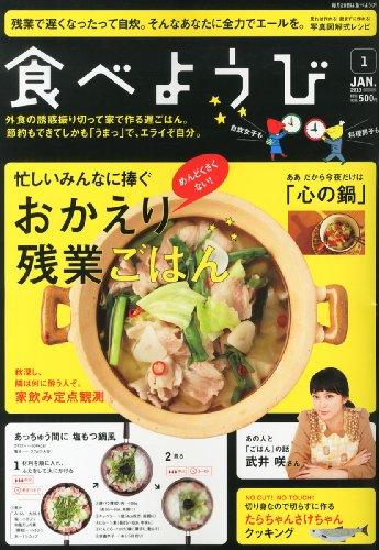 食べようび 2013年 01月号 [雑誌]の詳細を見る