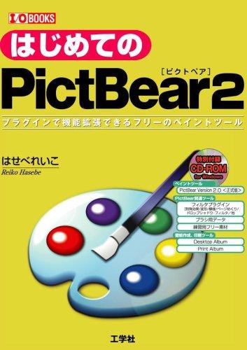 はじめてのPictBear〈2〉 (I・O BOOKS)