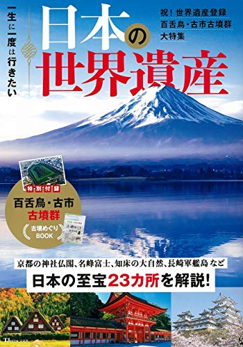 一生に一度は行きたい 日本の世界遺産 (TJMOOK)